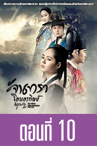 หนัง Moon Embracing the Sun Episode 10