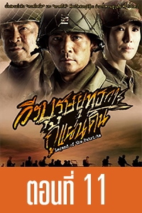 หนัง Legend of the Patriots Episode 11