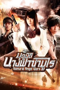หนัง Samurai Angel Wars