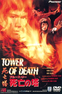 หนัง Tower Of Death