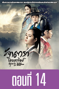 หนัง Moon Embracing the Sun Episode 14