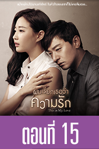 หนัง This is My Love 15