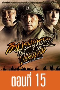 หนัง Legend of the Patriots Episode 15