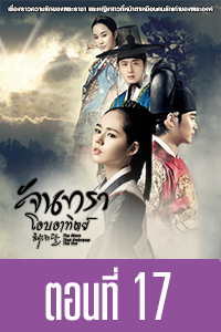 หนัง Moon Embracing the Sun Episode 17