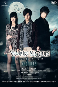 หนัง Vampire Stories : Brothers & Chasers
