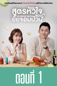 หนัง The Perfect Match EP. 1