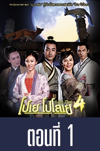 หนัง Liao Zhai Season 4 Episode 001