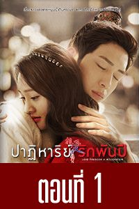 หนัง Love Through a Millennium EP. 1