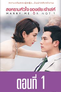 หนัง Marry Me, or Not EP.1