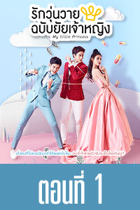 หนัง My Little Princess EP.1