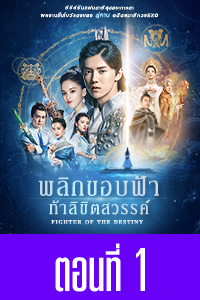 หนัง Fighter of the destiny ep.1