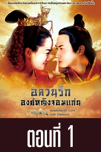 หนัง Serendipity - Love with Princess ep.01