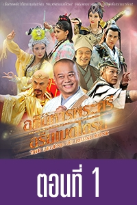 หนัง The Legend of Budai Monk ep. 01