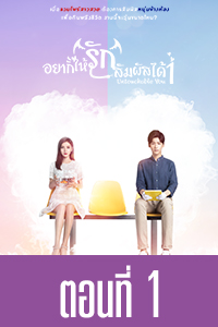 หนัง Untouchable You 1 EP.1