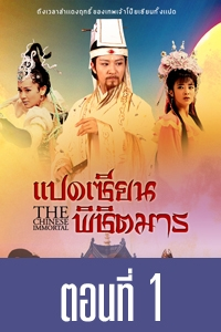 หนัง Chinese Immortal ep. 01