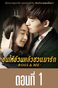 หนัง Boss & Me Episode 1