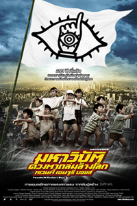 หนัง 20th Century Boys Part 1