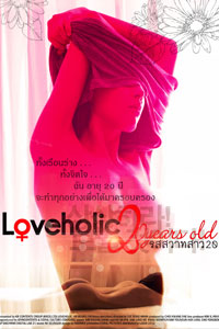 หนัง Loveholic, 20 Years old