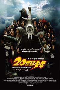 หนัง 20th Century Boys Part 2