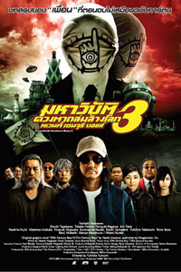 หนัง 20th Century Boys Part 3