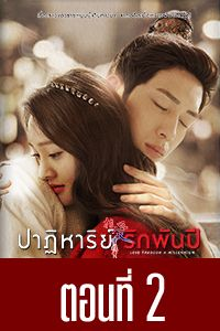หนัง Love Through a Millennium EP. 2