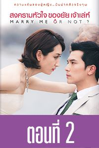 หนัง Marry Me, or Not EP.2