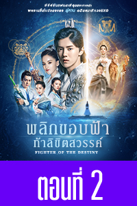 หนัง Fighter of the destiny ep.2