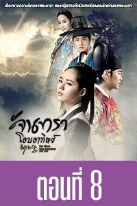 หนัง Moon Embracing the Sun Episode 8