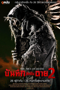 หนัง ABC's of Death 2