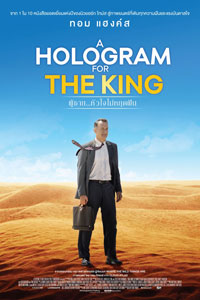 หนัง A Hologram for the King