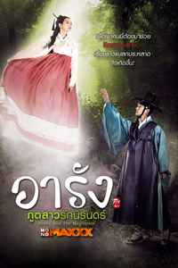 หนัง Arang and the Magistrate