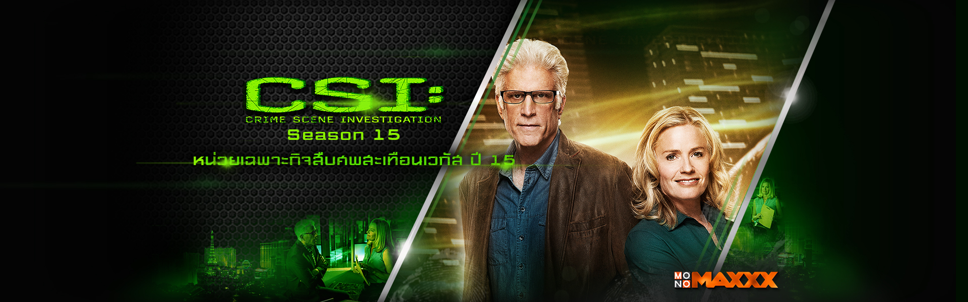 CSI Crime Scene Investigation S.15