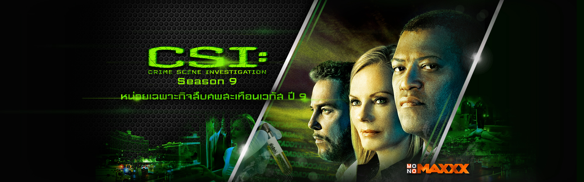 CSI Crime Scene Investigation S.09