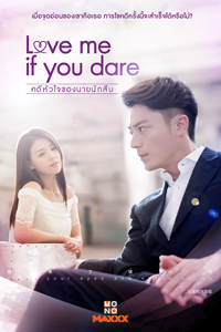 หนัง Love Me, If You Dare