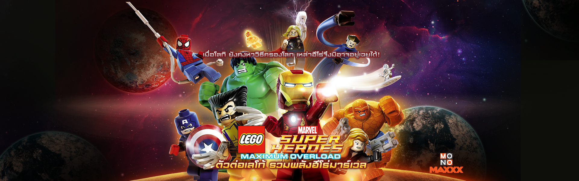 LEGO Marvel Super Heroes Maximum Overload (TV Special) S.01
