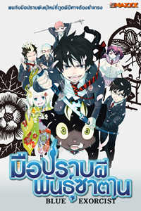 หนัง Blue Exorcist
