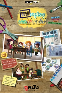 หนัง Crafty Kids Club