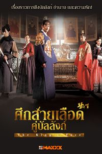 หนัง The King's Face