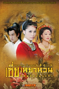 หนัง Tang Dynasty Female Inspector