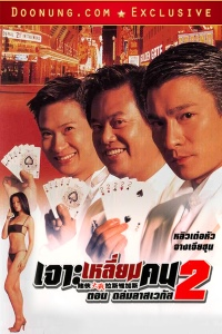 หนัง The Conmen In Vegas