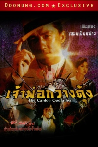 หนัง The Canton Godfather