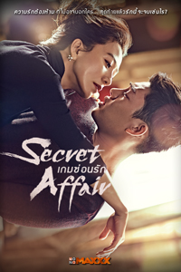 หนัง Secret Affair