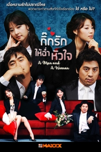 หนัง A Man and A Woman