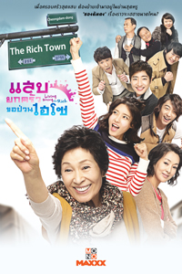 หนัง Living Among the Rich