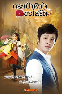 หนัง Love In Her Bag