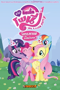หนัง My Little Pony