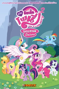 หนัง My Little Pony 2