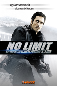 หนัง No Limit Season 2