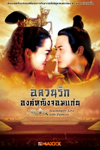หนัง Serendipity - Love with Princess
