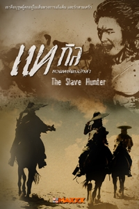 หนัง The Slave Hunter